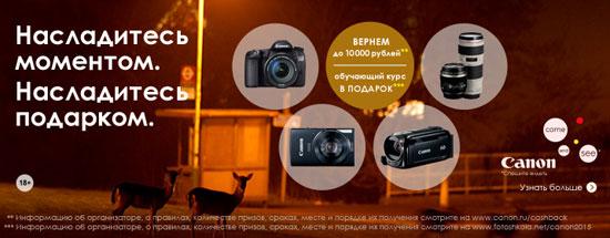 Покупайте технику Canon