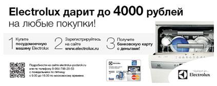 Electrolux  дарит деньги: 4000 рублей на любые покупки!