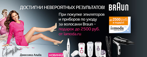 При покупке техники BRAUN в подарок до 2500 рублей от Lamoda