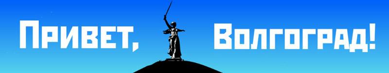 Открытие электронного дискаунтера СИТИЛИНК в Волгограде