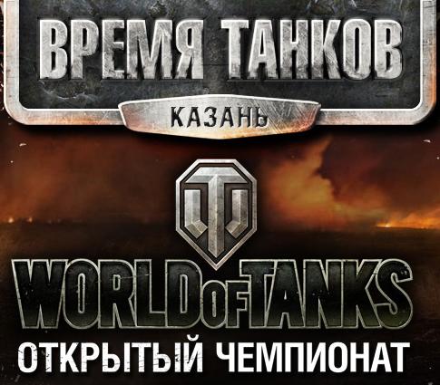 Время Танков