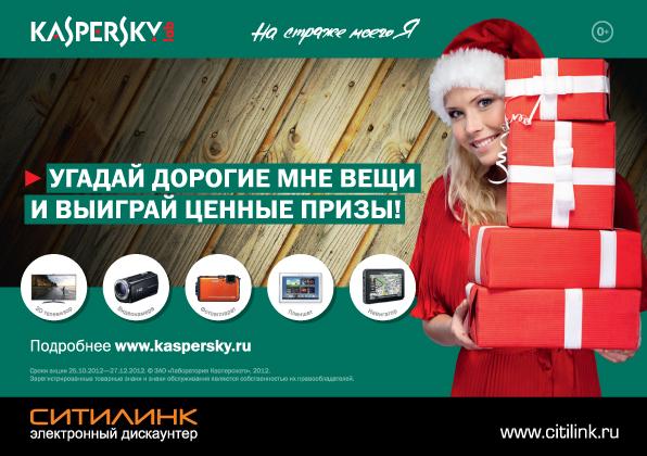 Купи Kaspersky Internet Security или Kaspersky CRYSTAL, проверь свою интуицию и выиграй ценные призы