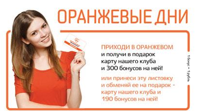 «Оранжевые дни» в Рыбинске