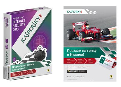 Получите шанс попасть на гонки Формула-1 с продуктами Лаборатории Касперского