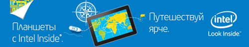 Путешествуй ярче с планшетами с Intel Inside®