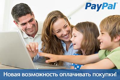 Ситилинк работает с системой PayPal