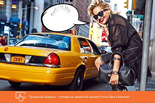 Твой вечер с суперзвездой Rita Ora