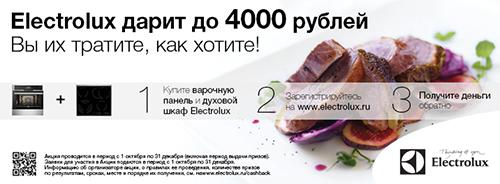 Electrolux дарит до 4000 рублей на любые покупки!